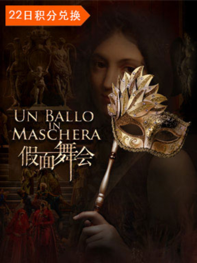 UN BALLO IN MASCHERA Comes to National Centre For The Performing Arts 4/10 - 4/14!