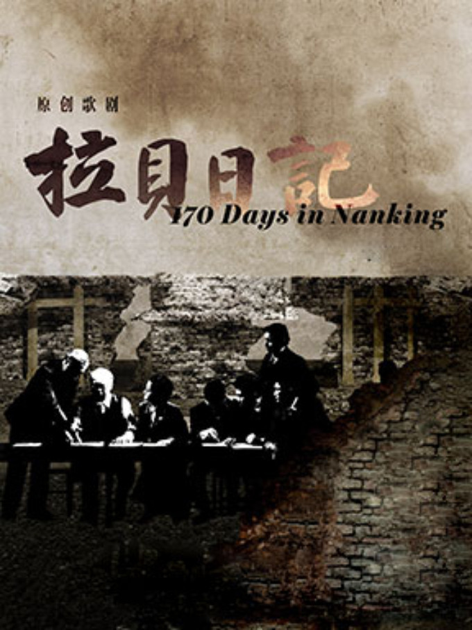 170 DAYS IN NANKING Comes to National Centre For The Performing Arts 4/24