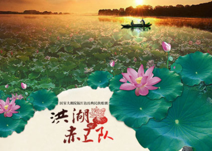 THE RED GUARDS ON HONGHU LAKE Comes To The National Centre For The Performing Arts Next Month