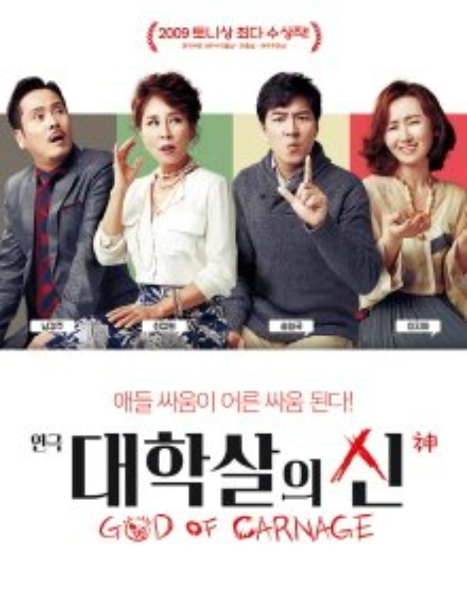 GOD OF CARNAGE Comes To Seoul Arts Center 2/16 - 3/24