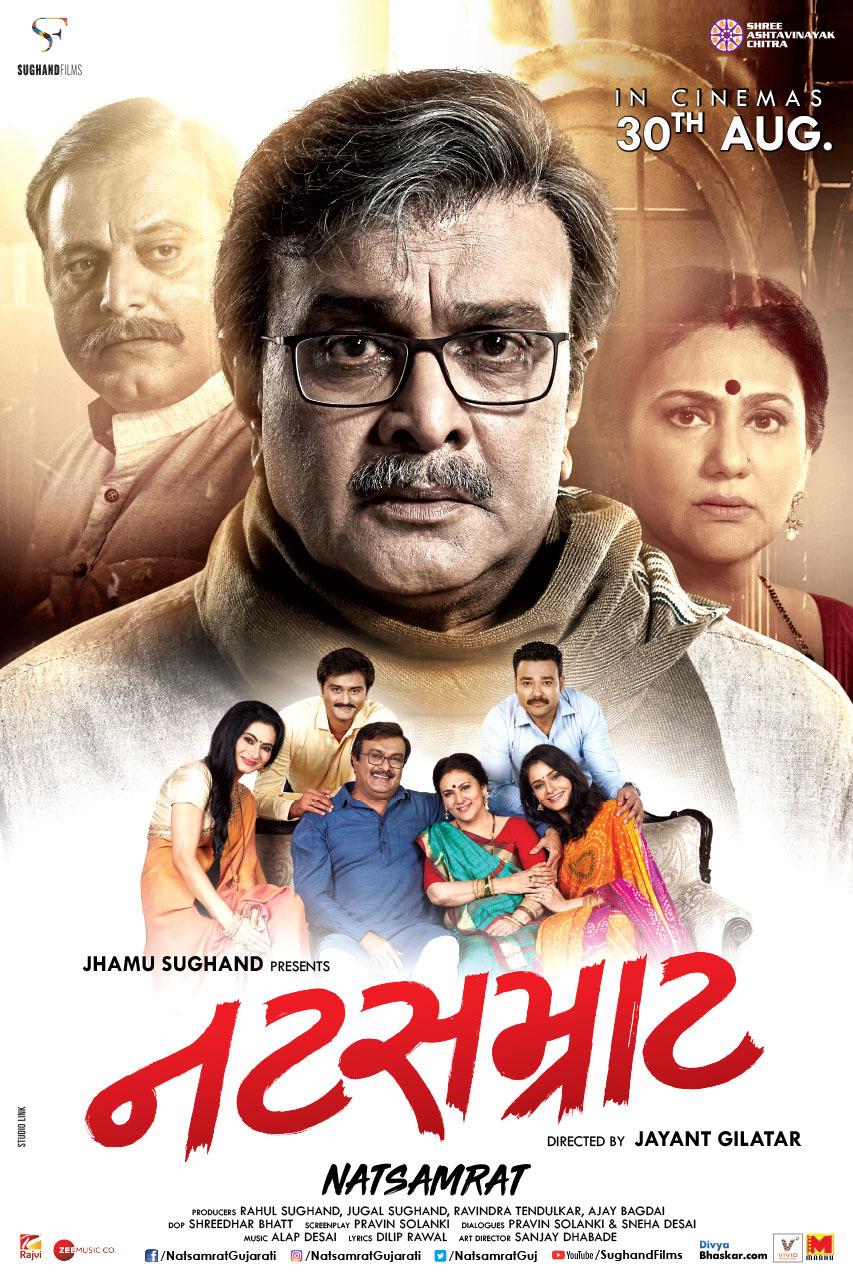 bww feature natsamrat the gujarati theatrical adaptation
