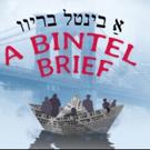 Yiddish Theatre Presents A BINTEL BRIEF