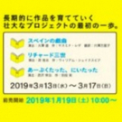 KOTSU-KOTSU PROJECT Coming to New National Theatre This March!