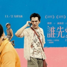 Netflix Announces Mandarin-Language Film, DEAR EX, to Premiere on February 1