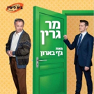 Beit Lessin Theatre Presents VISITING MR. GREEN Photo
