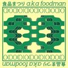 FOODMAN Announces New EP