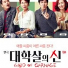 GOD OF CARNAGE Comes To Seoul Arts Center Through 3/24