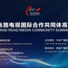 2018 Belt & Road Media Community Summit Forum Concludes in Xi'an