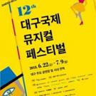 Selladoor Wins Big at Daegu International Musical Festival Photo