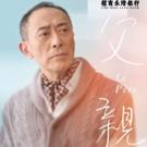 Hong Kong Repertory Theatre Brings FATHER to Hong Kong City Hall Theatre