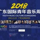 2nd Youth Music Culture Guangdong to Launch in January 2018 in Guangzhou Photo