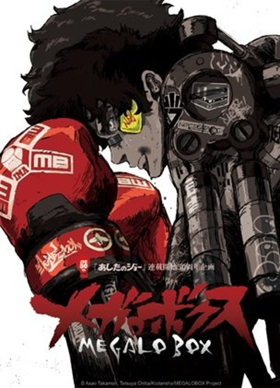 LA Femme International Film Festival to Showcase Hit Anime Series MEGALOBOX