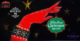 THE DORIS DEAR CHRISTMAS SPECIAL Joins Forces With The Alzheimer's Association For Performance at the Triad