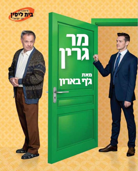 Beit Lessin Theatre Presents VISITING MR. GREEN