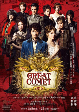 Yoshio Inoue Talks Upcoming Role in THE GREAT COMET