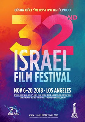 32nd Israel Film Festival in Los Angeles Announces Sponsor Luncheon, Honorees