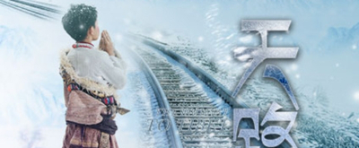 THE RAILWAY TO TIBET Comes to National Centre For The Performing Arts