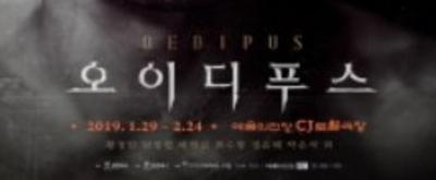 OEDIPUS Playing at Seoul Arts Center Through 2/24!