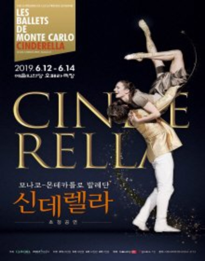 CINDERELLA Comes to Seoul Arts Center This June!