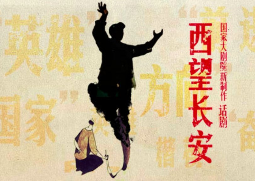 LOOK WEST TO CHANG'AN Playing at National Centre For The Performing Arts Through 3/10