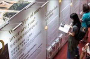 HK Phil Announces Interactive Music Installation