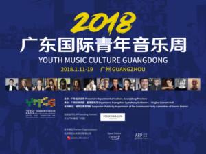 2nd Youth Music Culture Guangdong to Launch in January 2018 in Guangzhou