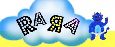 CASTING CALL: Abierto casting para RARA EL MUSICAL