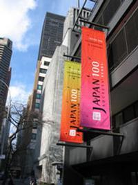 The_Japan_Society_Announces_Its_20102011_Season_20010101