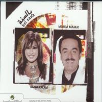 MotorCity_Casino_Hotel_Announces_Arabian_Night_Starring_Najwa_Karam_Melhem_Barakat_20010101