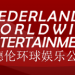 Nederlander Launches Cultural Trade & Industry Exchange With China's Minstry of Culture 9/19-9/24