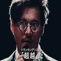 VIDEO: International Teaser for TRANSCENDENCE with Johnny Depp