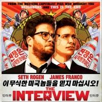 Carmike Cinemas First to Pull THE INTERVIEW After Sony Hacker Threats