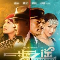 Jiang Wen's GONE WITH THE BULLETS Scores Strong IMAX Launch At Chinese Box Office