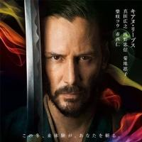 Photo Flash: First Look - Keanu Reeves Featured in 47 RONIN International Poster