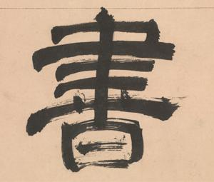 Metropolitan Museum to Feature Exhibition on Chinese Calligraphy by Akiko Yamazaki and Jerry Yang, 4/29-8/17