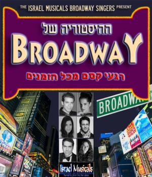 Updates from Israel Musicals
