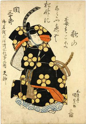 Kabuki: Japanese Theatre Prints on View at the National Museum of Scotland