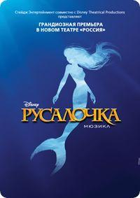 THE LITTLE MERMAID Opens in Moscow at the Rossia Theatre, 10/8