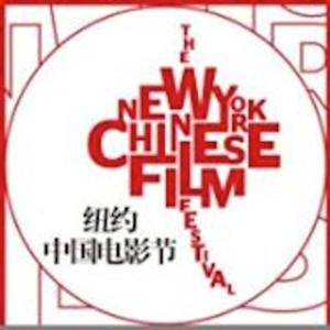 New York Chinese Film Festival Set for 11/5-7