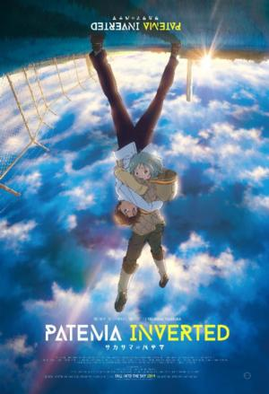 Yoshiura Yasuhiro's PATEMA INVERTED Screens at the IFC Center, Beg. Today