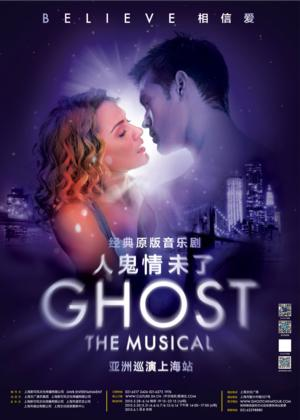 GHOST THE MUSICAL to Launch Asian Tour Next Month