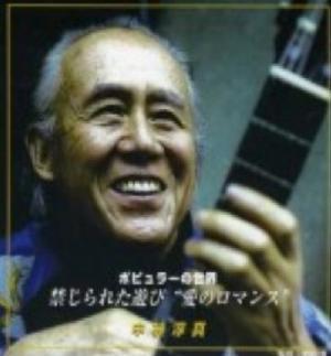 Guitarist Atsumasa Nakabayashi to Perform at NYC's Weill Recital Hall, 11/26