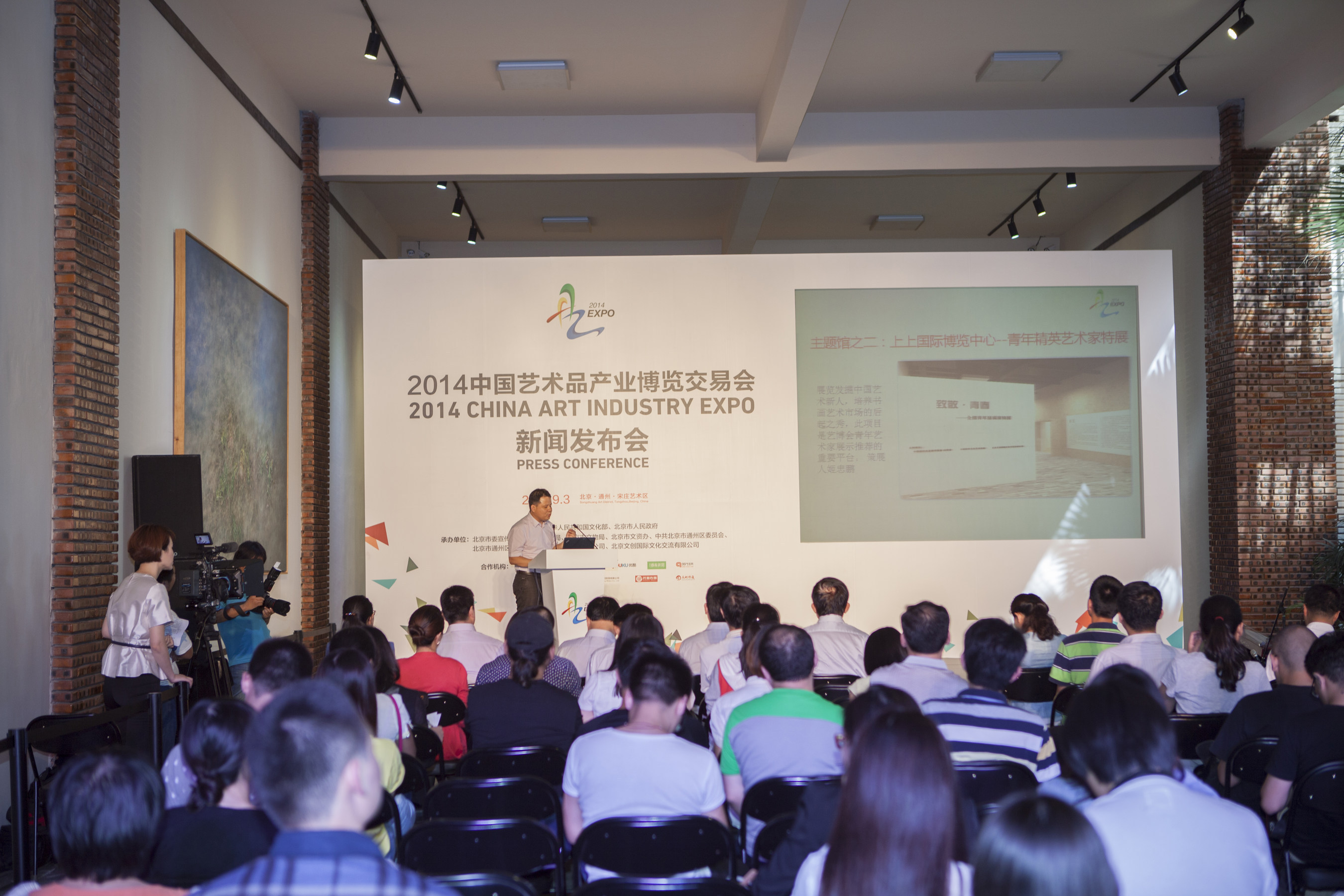 2014 China Art Industry Expo Launches in Songzhuang, Tongzhou