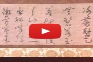 VIDEO: Sunday at the Met: Brush Writing in the Arts of Japan