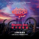 Electric Zoo to Debut in Shanghai, China This November