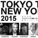 Piercy and 'Tokyo to New York' in Concert