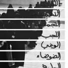 Rojas & Robensteen Projects Presents I AM HERE Exhibition Featuring Manal AlDowayan, 2/17-3/26