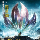 Sony Pictures to Release Chinese Blockbuster MEI RN Y (The Mermaid) in U.S. Theaters