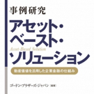 Gordon Brothers Japan Writes New Book on Asset Value Solutions for the Japanese Market