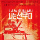 Acclaimed Documentary I AM SUN MU Releases on Netflix Today